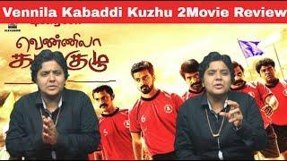 Vennila Kabaddi Kuzhu 2 Movie Review Vikranth Soori Suseenthiran Selvashekaran