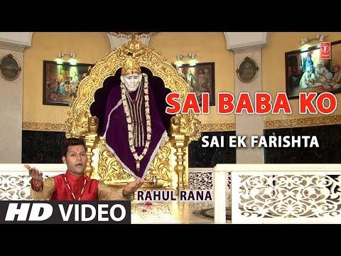 Sai Baba Ko I New Latest Sai Bhajan I RAHUL RANA I Full HD Video Song I Sai Ek Farishta