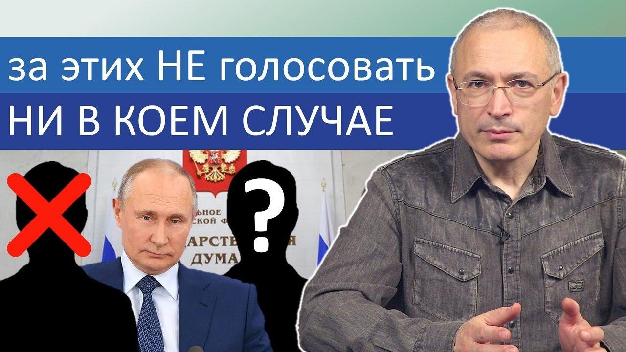 За кого НЕ голосовать на выборах в госдуму? | Блог Ходорковского