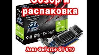 Обзор и распаковка Asus GeForce GT 610(Обзор и распаковка Asus GeForce GT 610., 2014-09-14T05:41:12.000Z)