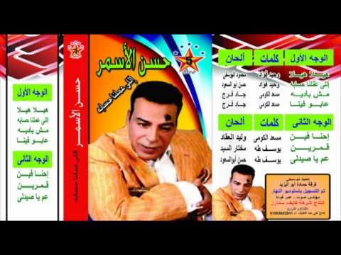 Hassan Al Asmar - 3am Ya Saydaly / حسن الأسمر - عم ياصيدلي