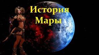 История Мары  [Дополнительная кампания Warcraft III: Эфирия]