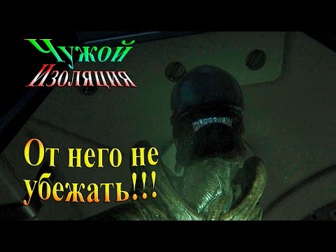 Прохождение alien: isolation (Чужой Изоляция) - часть 7 - От него не убежать!!!