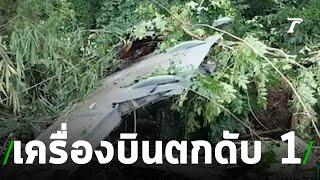 เครื่องบินทหารตก ดับ 1 | 11-07-62 | ข่าวเย็นไทยรัฐ