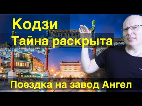 Дрожжи, Кодзи, завод Ангел - СУПЕРЦЕНЫ на все