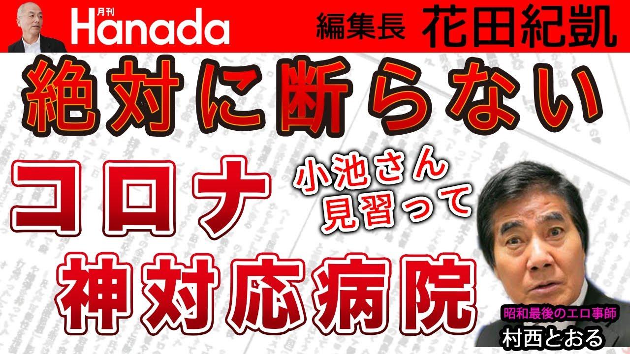 「第四波!」しか言わない無策の医師会・専門家会議…。孤軍奮闘する病院、緊急隊員の皆さんこそ日本の誇りです。 ゲスト:村西とおる(全裸監督2) 花田紀凱[月刊Hanada]編集長の『週刊誌欠席裁判』