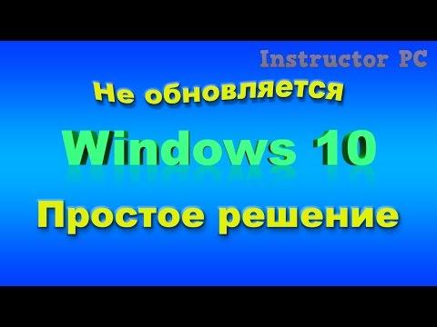 Как перезапустить обновление windows 10