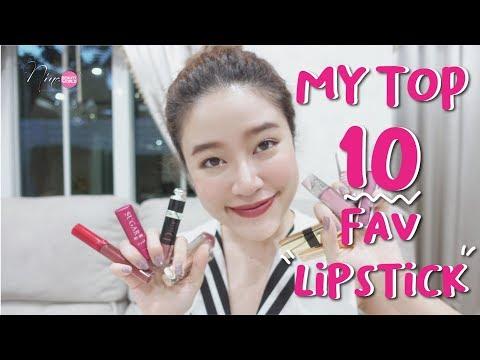FAVORITE || My Top 10 Nude Lip Colors ลิปโทนนู้ดที่นีน่าชอบมากที่สุด || NinaBeautyWorld - วันที่ 14 May 2018