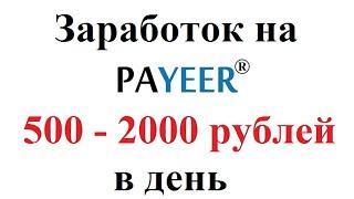 Заработок с выводом на Payeer