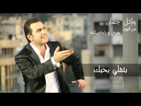 اغاني وائل جسار - عمري و ذكرياته 2016 (الالبوم كامل)| Wael Jassar - Full Album 2016