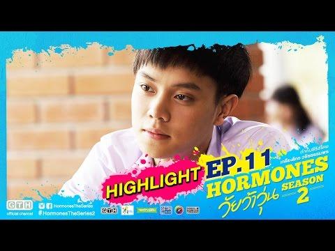 Hormones วัยว้าวุ่น Season 2 EP.11 ต้า Highlight