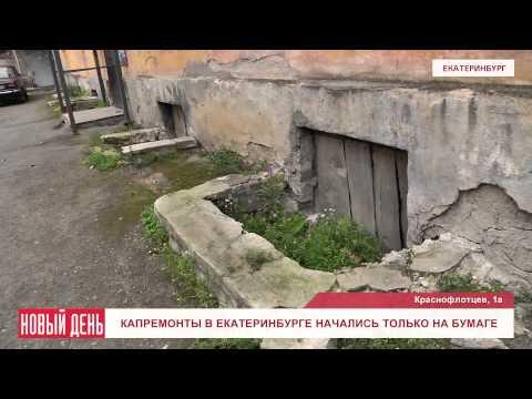 Капремонты в Екатеринбурге начались только на бумаге