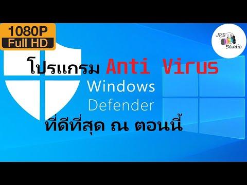 วิธีใช้ Windows Defender ในวินโดว์ 10 (แอนตี้ไวรัส) ไม่ให้ลบแคร็กเกมส์ หรือโปรแกรมต่างๆ (เข้าใจง่าย)