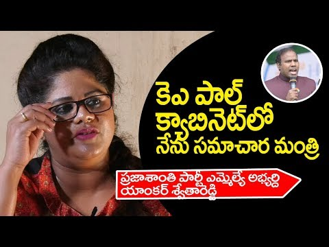 KA Paul Praja Shanthi Party First MLA Candidate Anchor Swetha Reddy Interview
