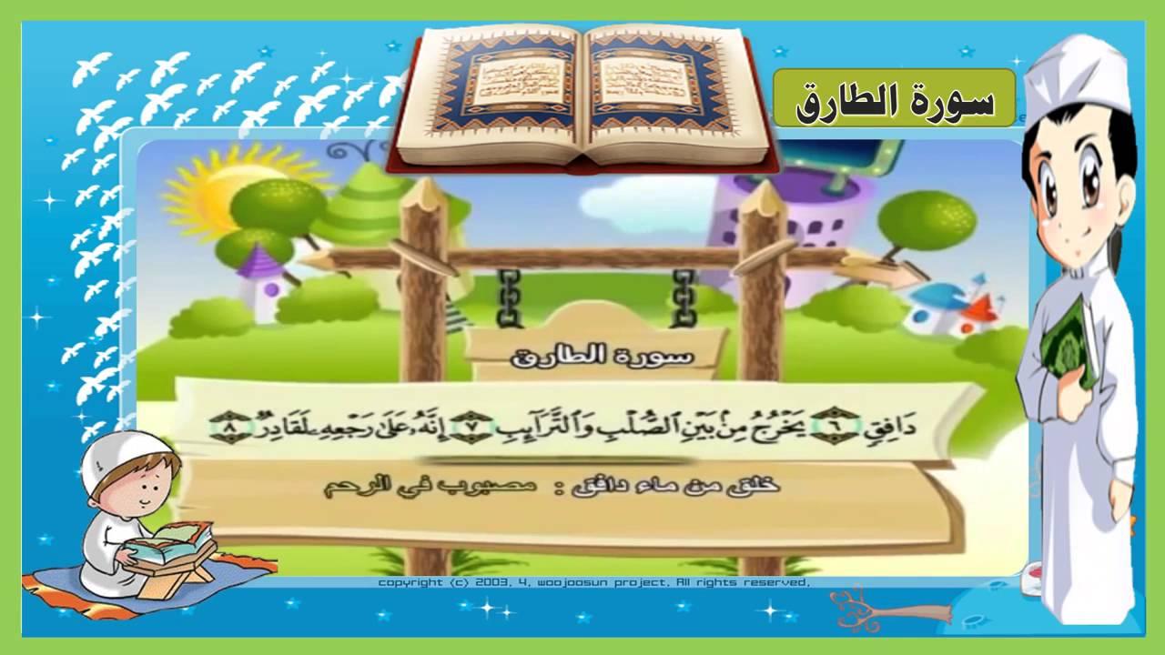 سورة الطارق تعليم الاطفال القرآن ترديد أطفال المصحف المعلم للاطفال