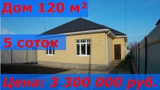 Купить новый дом в Краснодаре от Застройщика. Кирпичный дом.(Площадь дома 120 м², на 5 сотках. Цена: 3 300 000 руб. ПОДПИШИСЬ СЕЙЧАС ..., 2017-01-23T18:17:45.000Z)