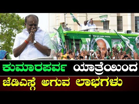 Kumara Parva By HD Kumaraswamy  Benefits To JDS Party | ಕುಮಾರಪರ್ವ ಜೆಡಿಎಸ್ಗೆ ಲಾಭ | YOYO Kannada News