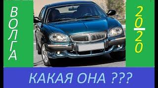 Будущее ГАЗ?!!! New ГАЗ 2019 Волга/ New Russia car 2019
