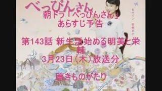朝ドラ「べっぴんさん」あらすじ予告 第143話 新生活始める明美と栄輔 3...