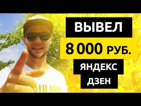 8000 ₽ ВЫВЕЛ с ЯНДЕКС ДЗЕН. Как заработать деньги в интернете без вложений 2019