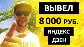 8000 ₽ ВЫВЕЛ с ЯНДЕКС ДЗЕН. Как заработать деньги в интернете без вложений 2021
