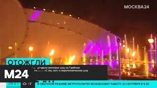 Световое шоу на Гребном канале посмотрели тысячи человек - Москва 24