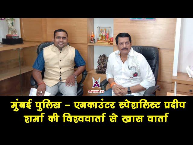 Real Life Singham | मुंबई पुलिस - एनकाउंटर स्पेशलिस्ट प्रदीप शर्मा की विश्ववार्ता  से ख़ास वार्ता