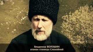 """""""Есаул"""" - документальный фильм о кубанских казаках"""