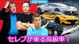 【世界のセレブが乗る車!】ジェレミー・クラークソンやイーロン・マスクなど、世界のセレブが乗る車を一挙ご紹介!