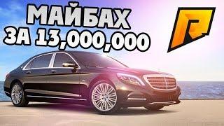 Купил Майбах за 13,000,000$