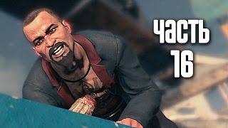 видео Dying Light прохождение игры: миссии (эвакуация, клиника), задания, квесты, секреты геймплея, советы, описание, концовка, финал - как играть в Дайн Лайт, часть 5