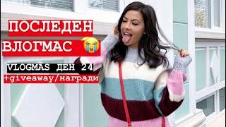 БЪДНИ ВЕЧЕР В ПЛЕВЕН ❆ VLOGMAS ДЕН 24 + GIVEAWAY/НАГРАДИ