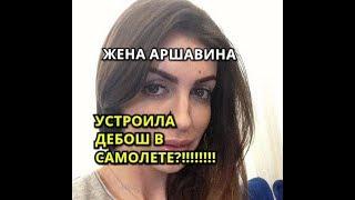 Жена Аршавина устроила дебош наборту самолета/ АЛИСА КАЗЬМИНА / АНДРЕЙ АРШАВИН