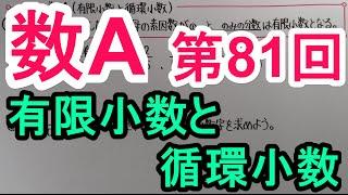 【高校数学】 数A-81 有限小数と循環小数