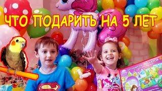 видео Что можно подарить ребёнку 5-6 лет, идеи для девочки на день рождения