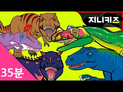 세계최강 육식공룡 대격돌! | 알로사우루스, 카르노타우루스, 타르보사우루스, 기가노토사우루스, 크리올로포사우루스, 케라토사우루스, 티라노사우루스