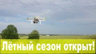 Самодельный квадрокоптер: лётный сезон открыт!