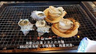 和歌山自由行 ▸和歌山白濱とれとれ市場 - BBQ即烤海鮮、平嘆鯨魚、拖羅刺身    VF Memoir