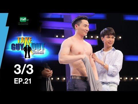 เบิร์ด พชรพล | Take Guy Out Thailand S2 - EP.21 - 3/3 (12 ส.ค.60)