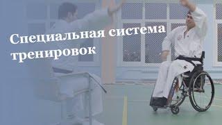Система тренировок для людей с ограниченными физическими возможностями.