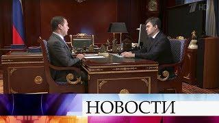 Социально-экономическое развитие Ивановской области обсудил Дмитрий Медведев с губернатором региона.