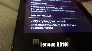 Lenovo A316i как установить свою мелодию для звонка(вызова).