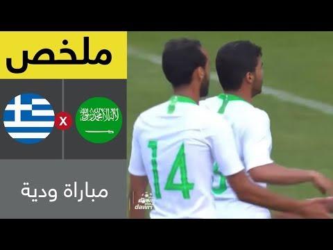 ملخص مباراة السعودية واليونان - مباراة ودية