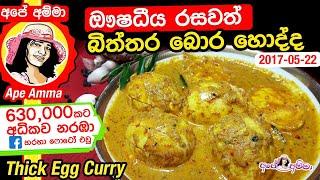 Egg curry with thick gravy by Apé Amma  බරට උයන බතතර කරය