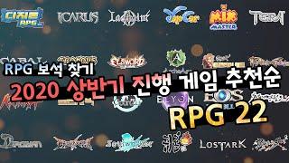 [RPG보석찾기]2020 상반기 진행게임 주인장 추천 …