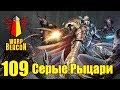 ВМ 109 Либрариум - Серые Рыцари / Grey Knights