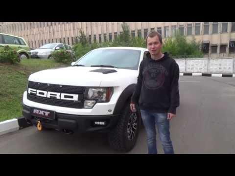 Ford Raptor самая брутальная тачка. Тюнинг внедорожника от AXT