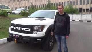 Ford Raptor - самая брутальная тачка. Тюнинг внедорожника от AXT(Ford Raptor - самая брутальная тачка. Тюнинг внедорожника от AXT http://axt.ru/ - официальный сайт компании AXT Добрый..., 2014-08-22T13:16:34.000Z)