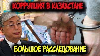 Большая чистка КОРРУПЦИОНЕРОВ в Казахстане. Большое расследование.