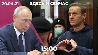 Россия готовится к митингам за Навального. Что ждать от послания Путина? Дело о январских митингах